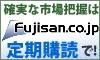 fujisan.co.jpへ