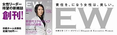 3/12 (月) 「日経EW」創刊! できる女宣言。 今ならプレゼント付き!!
