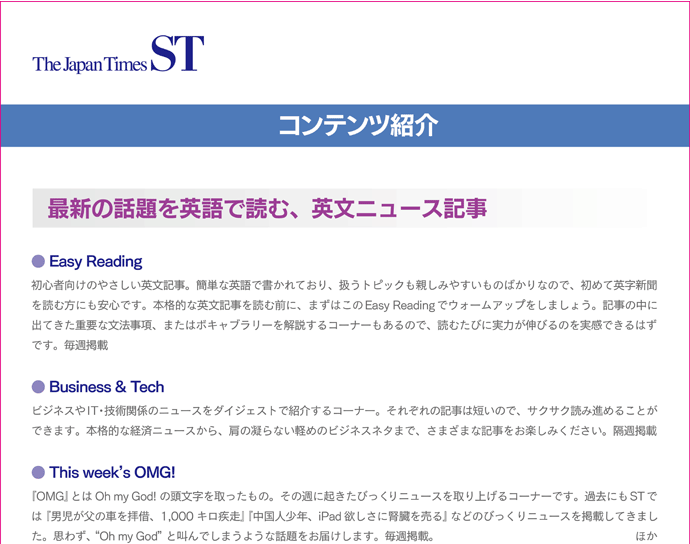 「The Japan Times ST」の詳細