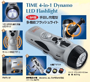 TIME LED Flashlight