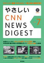 『やさしいCNN NEWS DIGEST Vol.7』