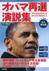 『生声CD付き [対訳]オバマ再選演説集』