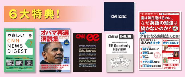 CNN 6大特典