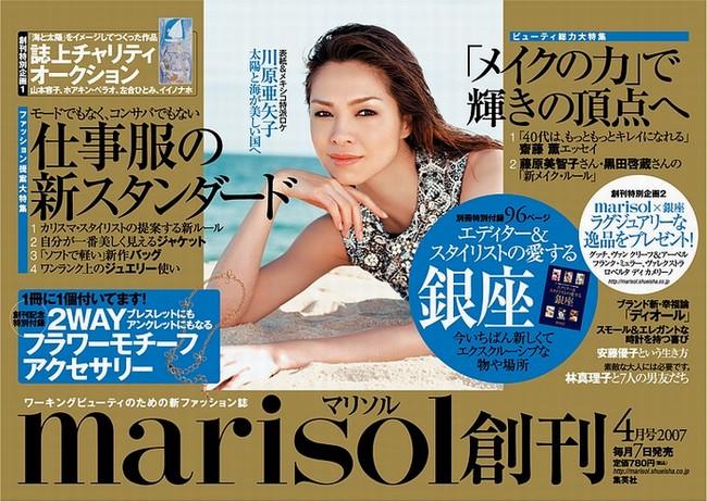 雑誌marisol(マリソル)<デジタル>定期購読 iPhone/iPad/PC/スマホはこちらから
