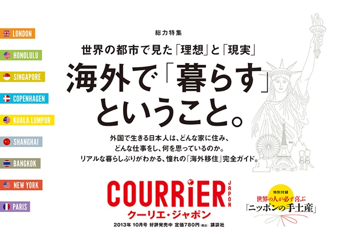 COURRiER Japon(クーリエ・ジャポン)の雑誌中吊り広告
