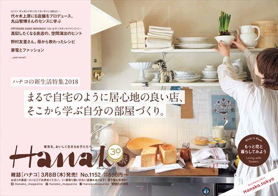 雑誌の中吊り広告 HANAKO(ハナコ)