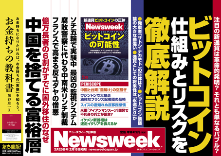 ニューズウィーク日本版の雑誌中吊り広告