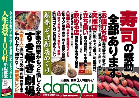dancyu(ダンチュウ)最近の中吊り広告