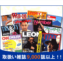 取扱い雑誌9000誌以上